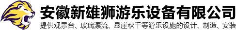 安徽新乐天堂玩法游乐设备有限公司
